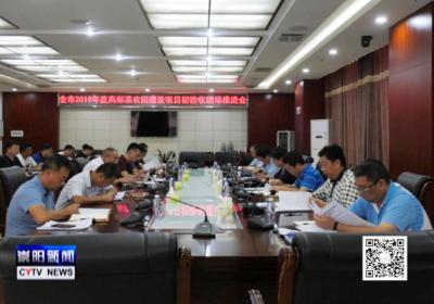 全市2019年高标准农田建设项目初验收推进会在崇阳召开