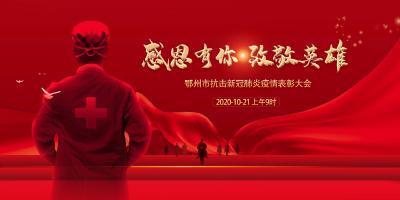 直播 鄂州市抗击新冠肺炎疫情表彰大会