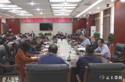 全县行政执法工作专题会议要求:真心尊法 诚心用法 公心执法