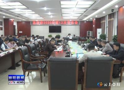 县长郑俊华主持召开县政府2020年第12次常务会议