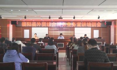 政府搭台 企业唱戏 │崇阳卓贸通外贸综合服务有限公司成立啦!