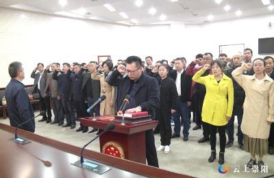 崇阳县新任职副局长(副主任)向宪法集中宣誓