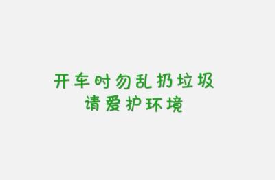 【创文在行动】做文明中国人