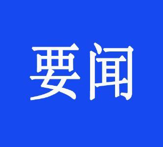 杭莺、郑俊华带案下访  化解处理信访积案