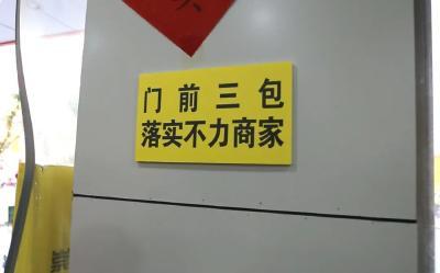 【创文在行动】崇阳商厦,黄牌!