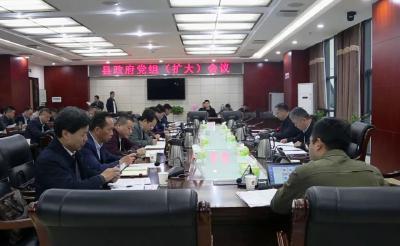 """县政府党组(扩大)会议要求:结好账开好局 打响""""十三五""""收官战"""