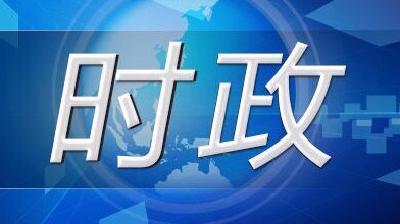 习近平:全面提升平安中国建设水平 不断增强人民群众获得感幸福感安全感