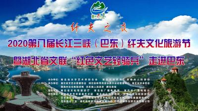 直播丨第八届长江三峡(巴东)纤夫文化旅游节