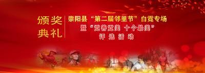 """直播:崇阳县""""第二届邻里节""""白霓专场""""霓善霓美 十个最美""""颁奖典礼"""