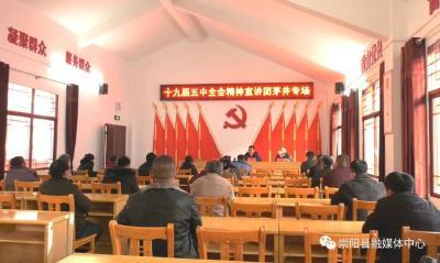 天城镇掀起学习贯彻党的十九届五中全会精神热潮