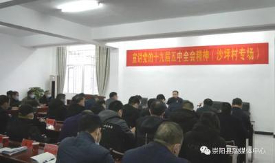 郑俊华赴沙坪镇宣讲党的十九届五中全会精神