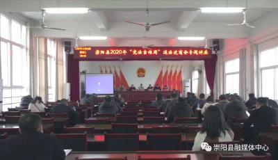 宪法宣传周|崇阳送法进商会