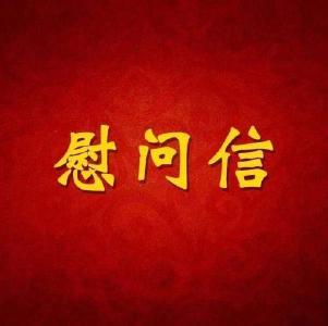 湖北省委省政府春节慰问信