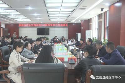 """燃激情之火 逐青春之梦│崇阳县举行""""五四""""青年代表座谈会"""