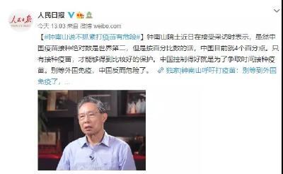钟南山最新提醒:不打疫苗有危险