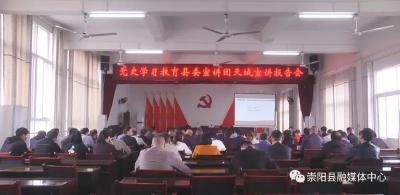 崇阳:宣讲百年党史 汲取奋进力量
