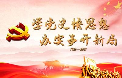 习近平论新时代中国共产党的历史使命(2012年11月8日至2013年12月31日)