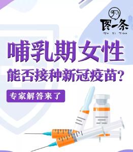 一图了解:女性打新冠疫苗有哪些要点?