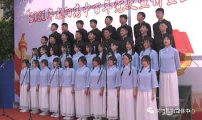 龙阳高中:宣讲百年党史 汇聚青春力量