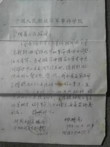 【崇阳红色文物故事①】钟期光将军的书信