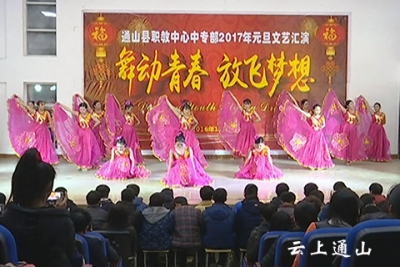 县职教中心举行元旦文艺晚会