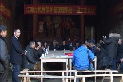 江源村乡贤联谊会 助力古民居保护