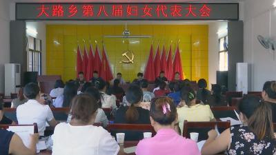 大路乡召开第八届妇女代表大会