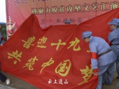 杨芳干群载歌载舞喜迎十九大 同心共筑中国梦