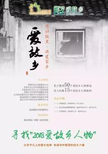 """长江云——通山乡贤王定钊上榜""""2018爱故乡人物"""""""