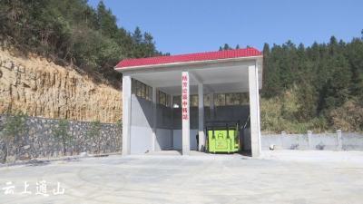长江云——通山 | 9个乡镇垃圾中转站建设完毕 预计今年2月份投入使用