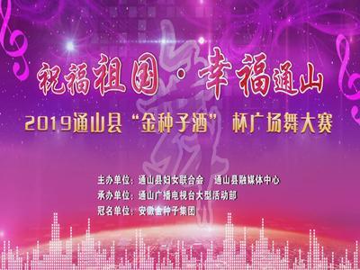 """祝福祖国  幸福通山  """"金种子酒""""杯广场舞大赛公告"""