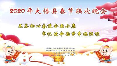【直播】2020年大悟县春节联欢晚会