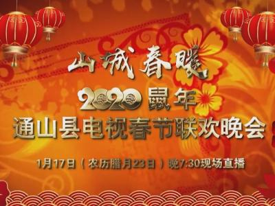 【图文】2020鼠年通山县电视春节联欢晚会