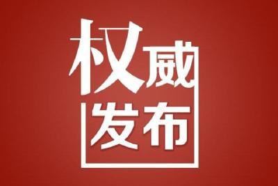 最新官宣,2020年春节放假通知来了!