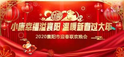 【直播】2020襄阳市迎春联欢晚会