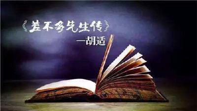 【凤池夜读】第239期丨克胜朗读《差不多先生传》