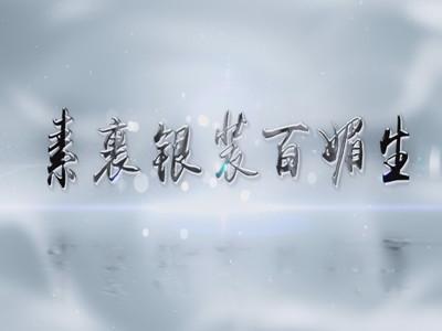 长江云——V视丨湖北通山:素裹银装百媚生