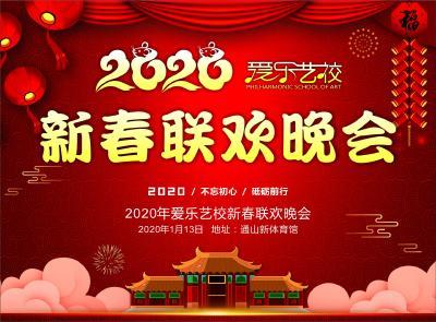 【直播】2020爱乐艺校新春联欢晚会(二)