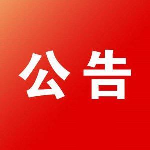 通山县2020年兵役登记公告