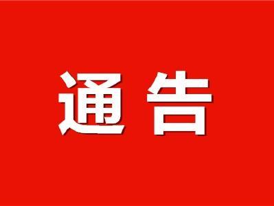 关于调整通山县新冠肺炎防控工作指挥部  热线电话的通告