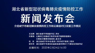 预告 | 今天湖北新冠肺炎疫情防控工作新闻发布会介绍咸宁市疫情防控工作和云南省对口支援情况