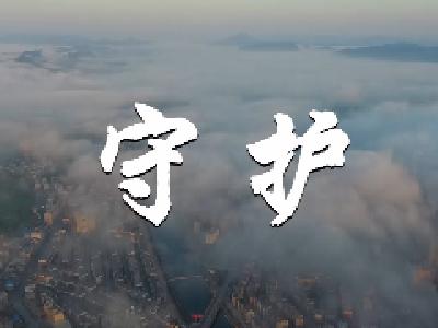 长江云——【视频】守护