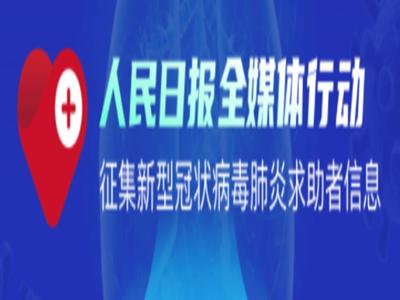 【人民日报 全媒体行动】  征集新型冠状病毒肺炎求助者信息