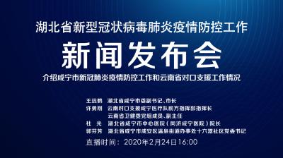 直播|湖北新冠肺炎疫情防控工作新闻发布会:介绍咸宁市疫情防控工作和云南省对口支援情况