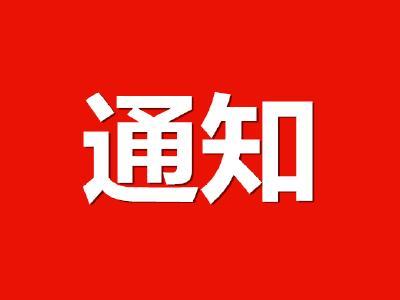 通山县关于进一步加强疫情防控工作的通知
