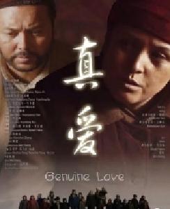 电影《真爱》