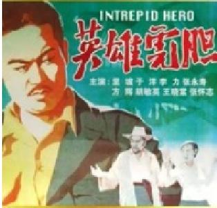 电影《英雄虎胆》