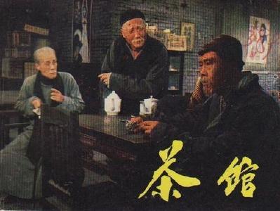 电影《茶馆》