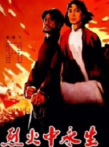 电影《烈火中永生》