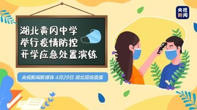 直播︱黄冈中学举行疫情防控开学应急处置演练